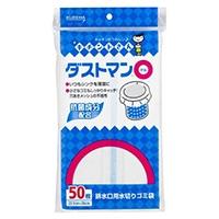 キチントさん ダストマン○(マル) 排水口用水切りゴミ袋 50枚