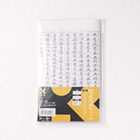 呉竹 写経用紙