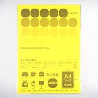 A4 カラーペーパー20枚 レモン