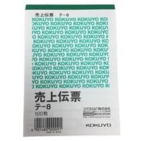 コクヨ B7売上げ伝票 縦 テ-8N