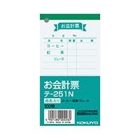 コクヨ お会計票 小 品名入り テ-251