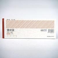 K 領収証 小切手版 横 3色刷り ウケ-50N