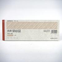 K 領収証 小切手版 多色刷り ウケ-53N