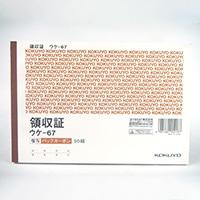 K B6領収書 BC複写 横 2色刷 ウケ-67N