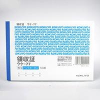 K A6領収書 BC複写 横 2色刷 ウケ-77N