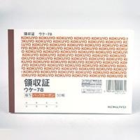 K A6領収書 BC複写 横 2色刷 ウケ-78N