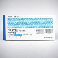 K 領収証小切手版 BC複写 2色刷 ウケ-92N