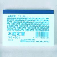 コクヨ B8簡易領収書 横 ウケ-201N