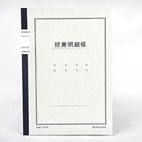 コクヨ A5ノート式帳簿 経費明細 チ-63N