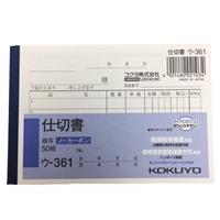 コクヨ B7仕切書 NC複写 横 ウ-361N