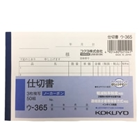 コクヨ B7仕切書3枚 NC複写 横 ウ-365N