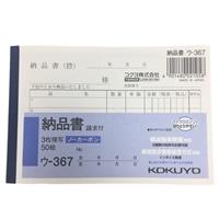 コクヨ B7納品書3枚 NC複写 横 ウ-367N
