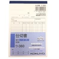 コクヨ B7仕切書 NC複写 縦 ウ-360N