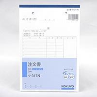 コクヨ A5注文書 NC複写 縦 ウ-317N