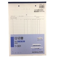 コクヨ B5仕切書 NC複写 縦 ウ-301N