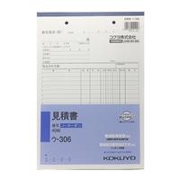 コクヨ B5見積書 NC複写 縦 ウ-306
