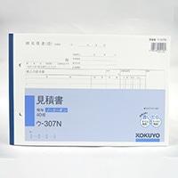 コクヨ B5見積書 NC複写 横 ウ-307N