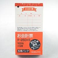 コクヨ お会計票 5冊組 小 テ-250N