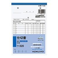 コクヨ B6仕切書 NC複写 縦 ウ-320