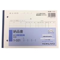 コクヨ B6納品書 NC複写 横 ウ-321N