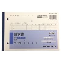 コクヨ B6請求書 NC複写 横 ウ-324N