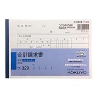 コクヨ B6合計請求書 NC複写 横 ウ-329N