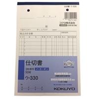 コクヨ 仕切書 ウ-330