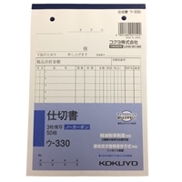 コクヨ B6仕切書3枚 NC複写 縦 ウ-330N