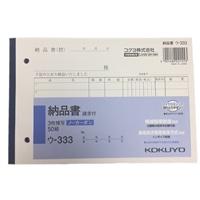 コクヨ B6納品書3枚 NC複写 横 ウ-333N