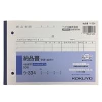 コクヨ B6納品書4枚 NC複写 横 ウ-334N
