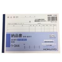 コクヨ A6納品書4枚 NC複写 横 ウ-344N
