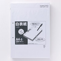 A4S 白表紙