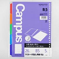 コクヨ B5ラミネート見出用紙26穴 5山ノ988