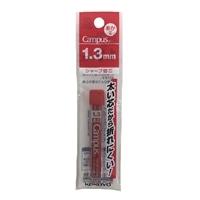 コクヨ 鉛筆シャープ替芯 1.3mm 赤芯