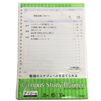 コクヨ キャンパス スタディプランナー デイリー罫(リスト化タイプ)