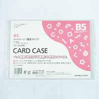 コクヨ カードケース ハード B5