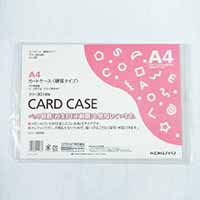 コクヨ カードケース ハード A4