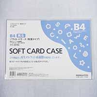 コクヨ カードケース ソフト B4