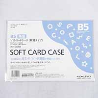 コクヨ カードケース ソフト B5