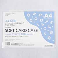 コクヨ カードケース ソフト A4