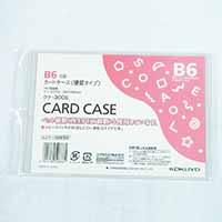 コクヨ カードケース ハード B6