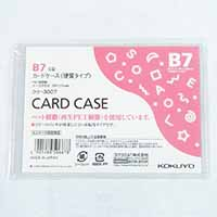 コクヨ カードケース ハード B7