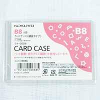 コクヨ カードケース ハードB8