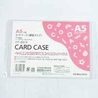 コクヨ カードケース ハード A5