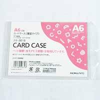 コクヨ カードケース ハード A6