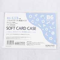 コクヨ カードケース ソフト B6