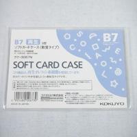 コクヨ カードケース ソフト B7