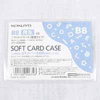 コクヨ カードケース ソフト B8