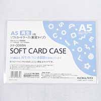 コクヨ カードケース ソフト A5