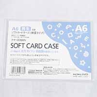 コクヨ カードケース ソフト A6